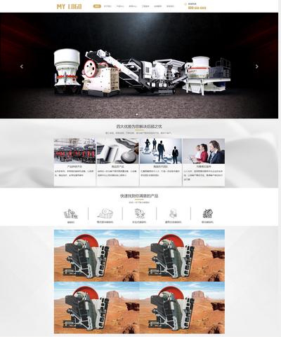 响应式破碎机制砂机重工机械设备生产销售织梦模板