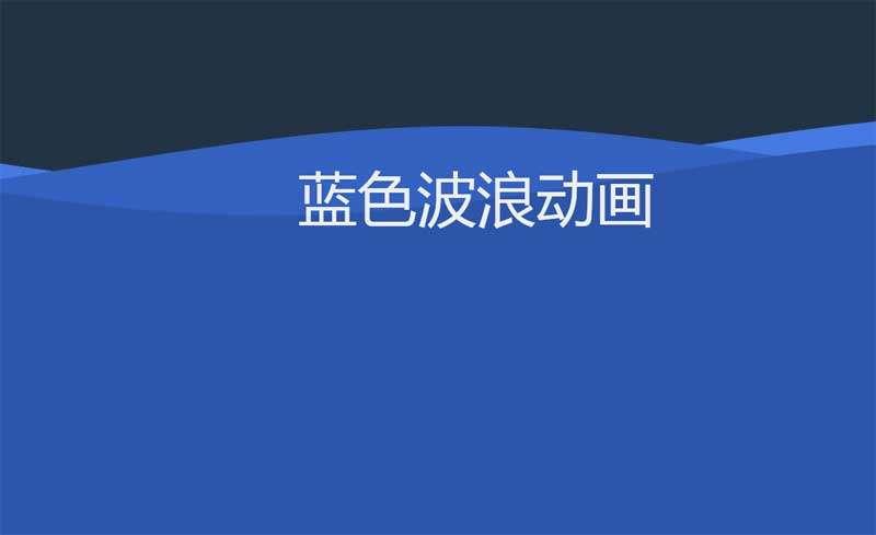 蓝色扁平的波浪动画特效