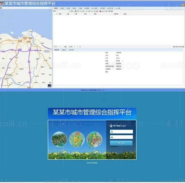 城市综合办公管理页面办公自动化