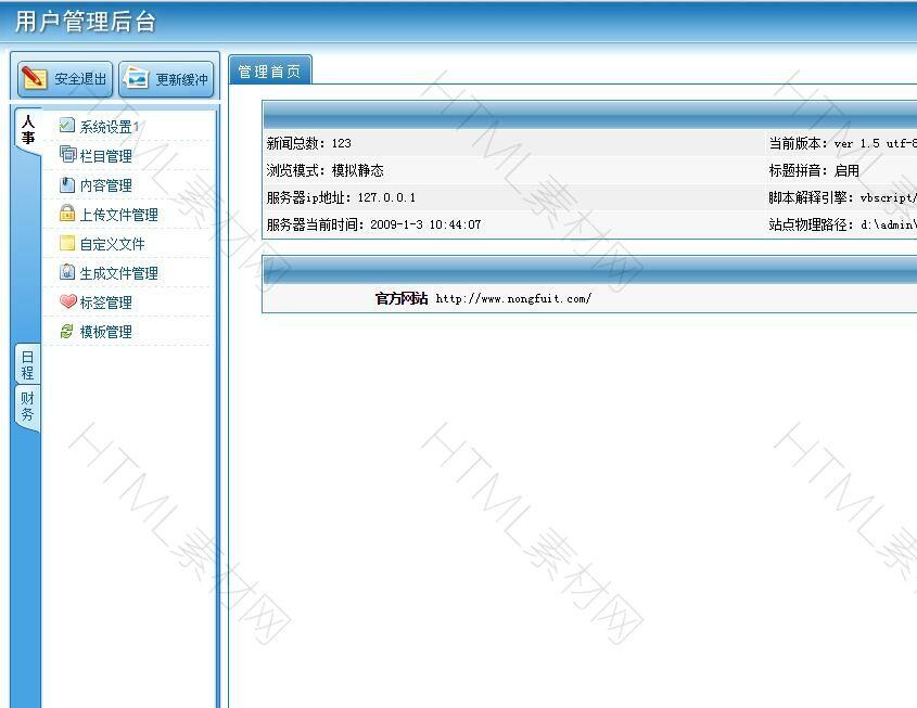 蓝色电子商务网站管理系统后台模板