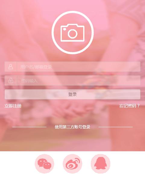 bootstrap粉色系列透明登录框APP界面源码