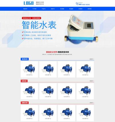 响应式智能水表仪表仪器生产销售公司织梦模板