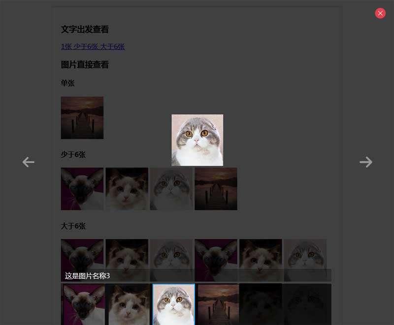 jQuery遮罩弹出图片预览插件