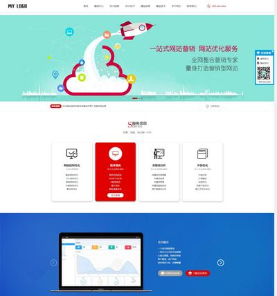 响应式seo优化服务专业公司织梦网站源码