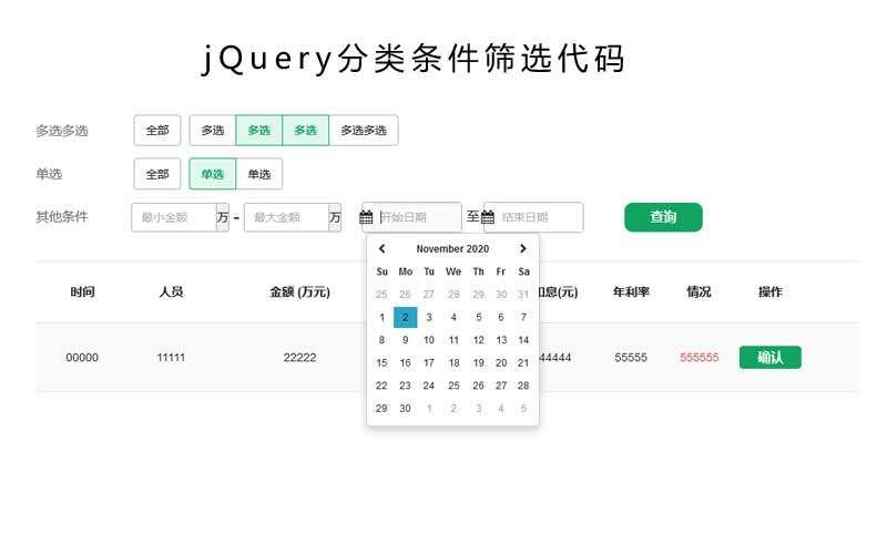 jQuery金融产品分类筛选查询代码