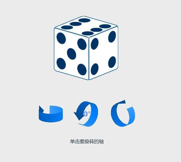 3D骰子翻转特效