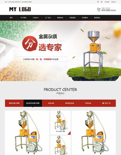 大气金属分离器除铁机械设备销售公司网站模板(带手机端)
