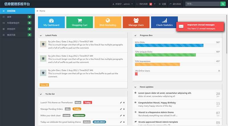 精简网站后台管理html模板
