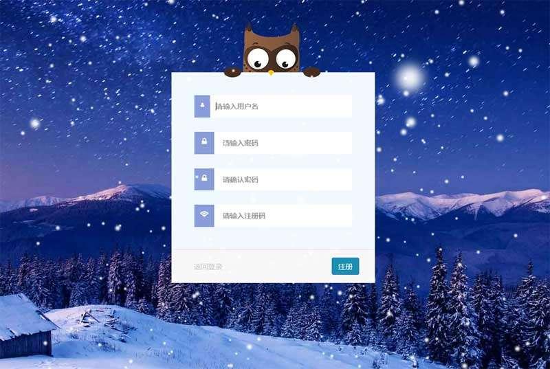 下雪背景的用户登录注册页面模板