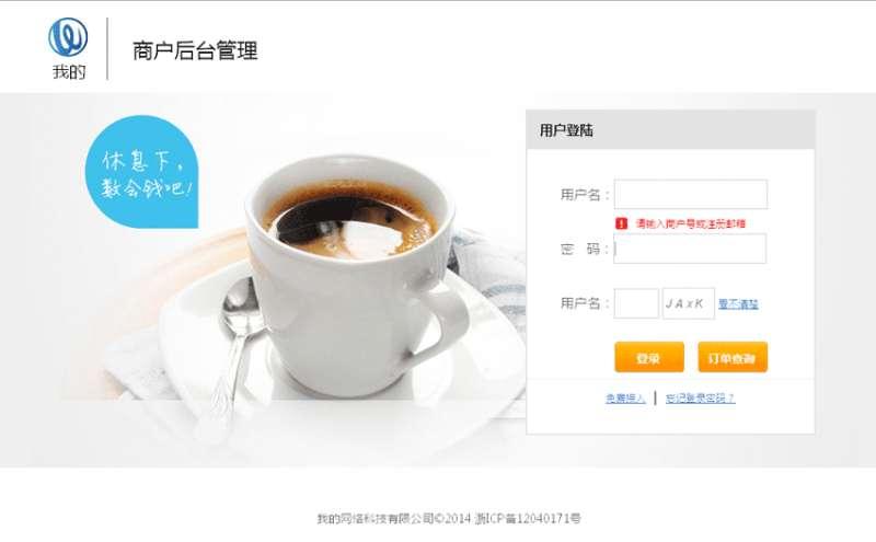 企业商户后台登录页面html模板下载