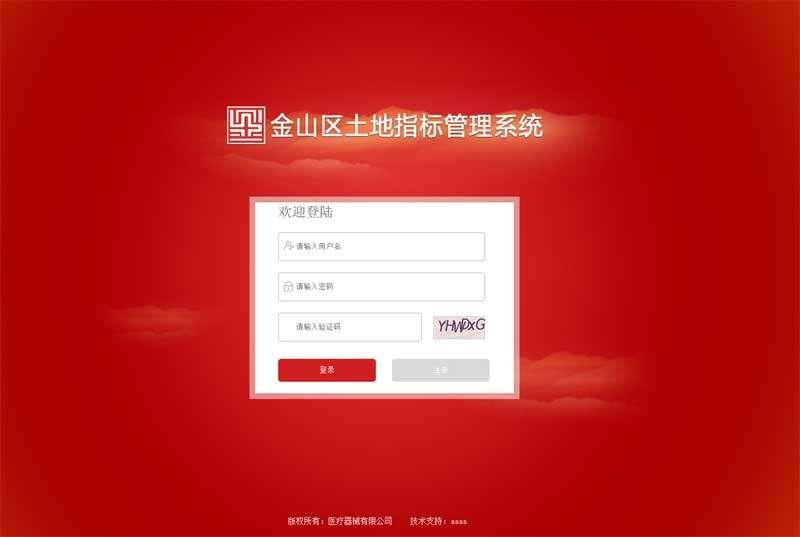 土地指标管理入口登录页面