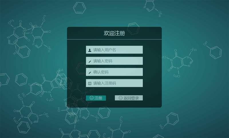 用户登录注册页面动画模板