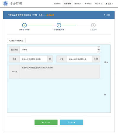 公务员考试系统管理模板html源码