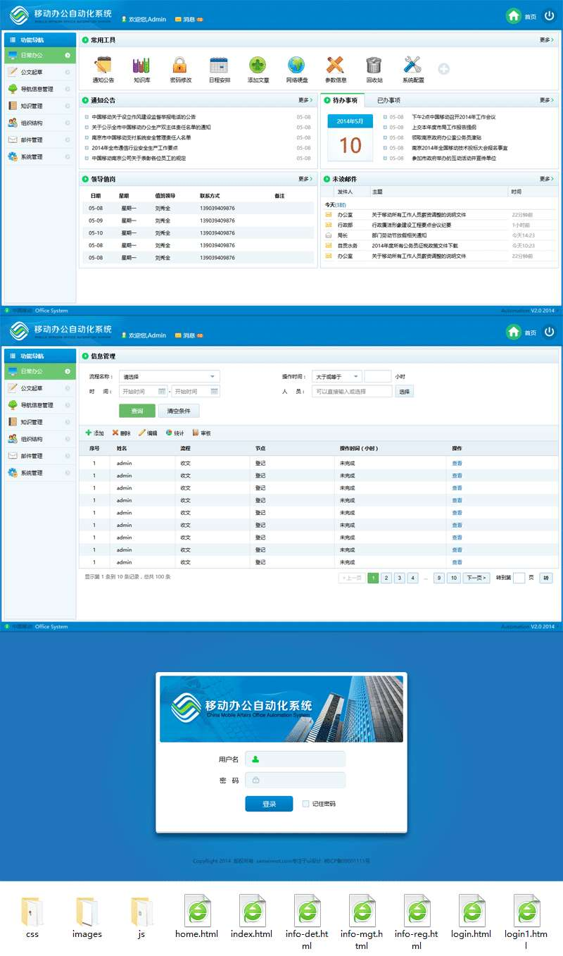 简洁版内部OA管理系统模板源码