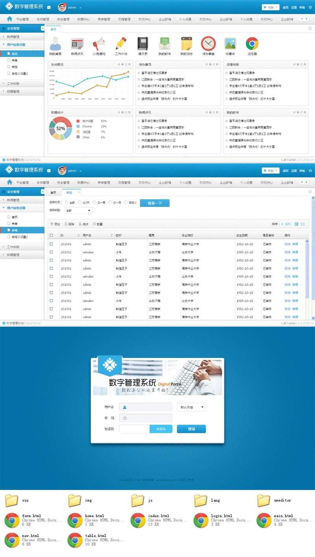 企业OA数字管理系统模板下载