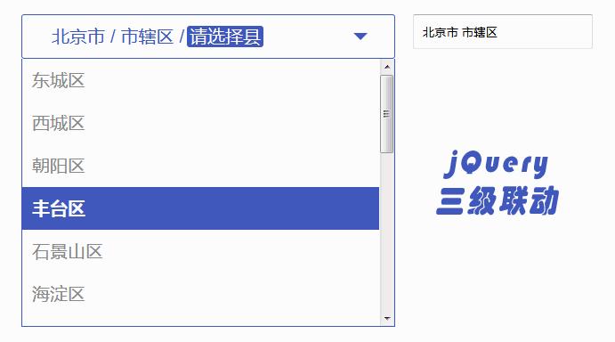 jQuery省市区三级联动插件代码