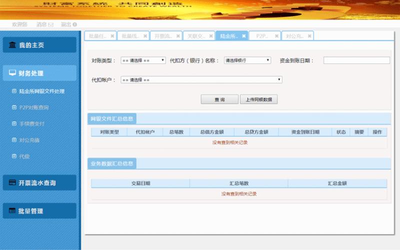 蓝色的cms企业记账管理后台模板源码