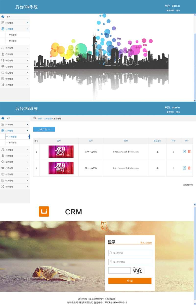 蓝色的企业后台cms管理系统模板