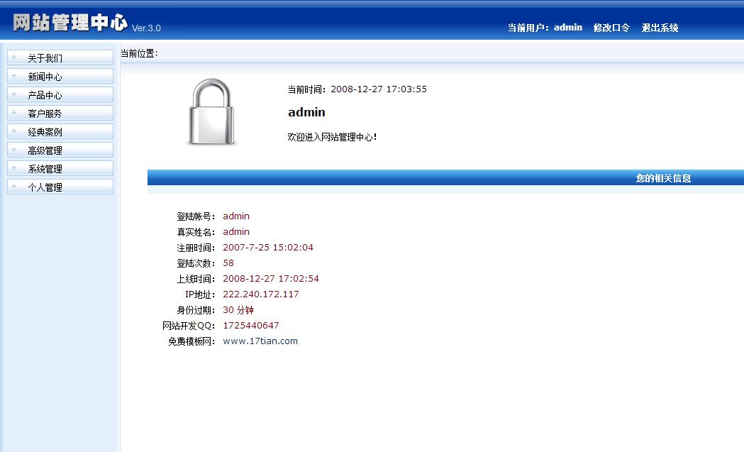 简洁网站后台管理静态html模板