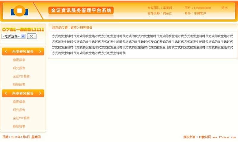 企业网站后台模板html源码下载