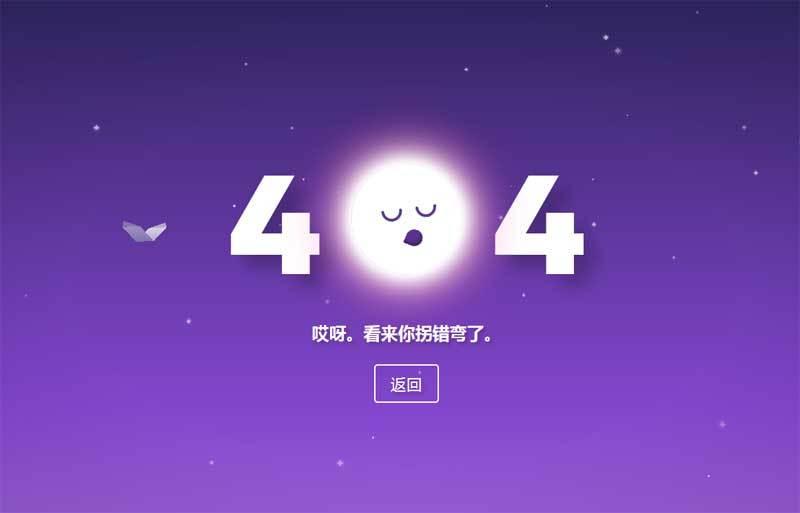 纯css3纸飞机404动画页面模板