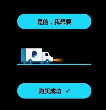 购物车付款按钮ui交互特效