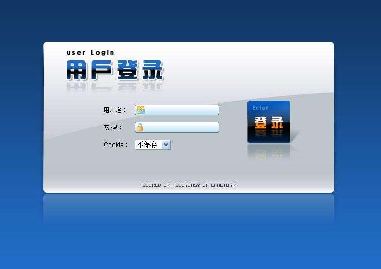 后台系统管理登录界面设计div css模板下载