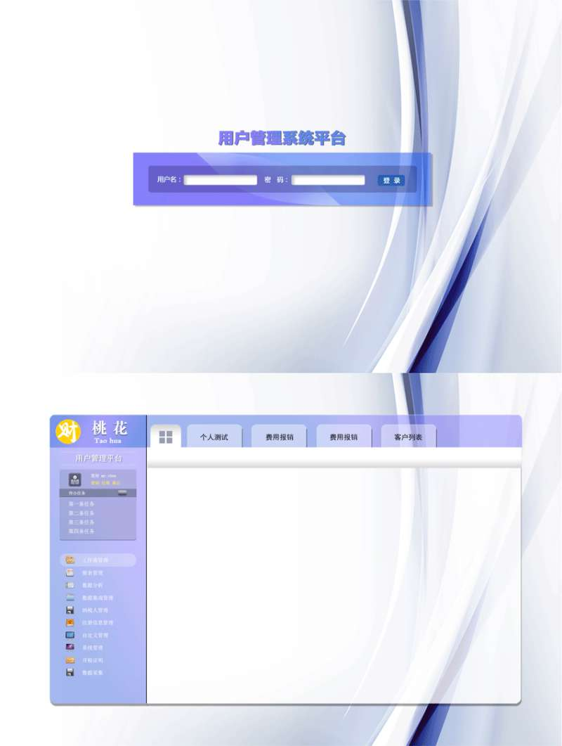 用户管理系统设计页面模板psd素材下载