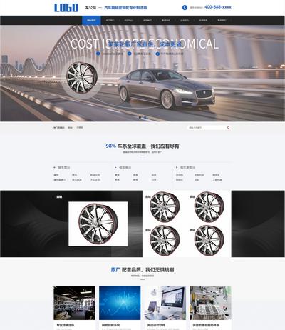 营销型汽车曲轴皮带轮销售公司织梦源码(带手机端)