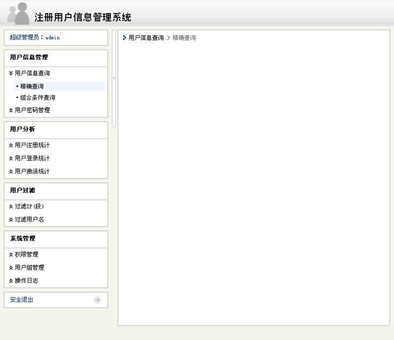 用户信息管理系统后台模板html源码下载
