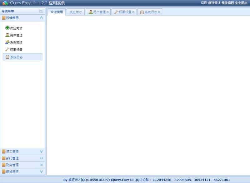 仿EXTJS框架的企业cms后台管理模板html下载