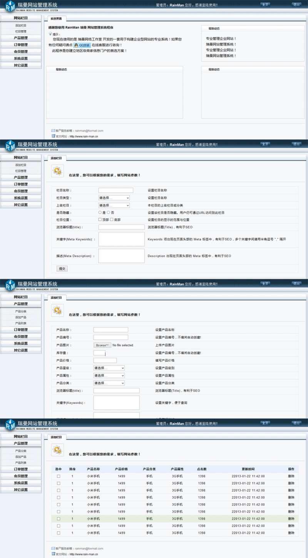 商城网站后台管理系统模板下载