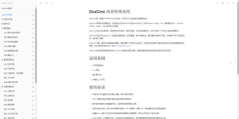 文档管理介绍模板HTML源码下载