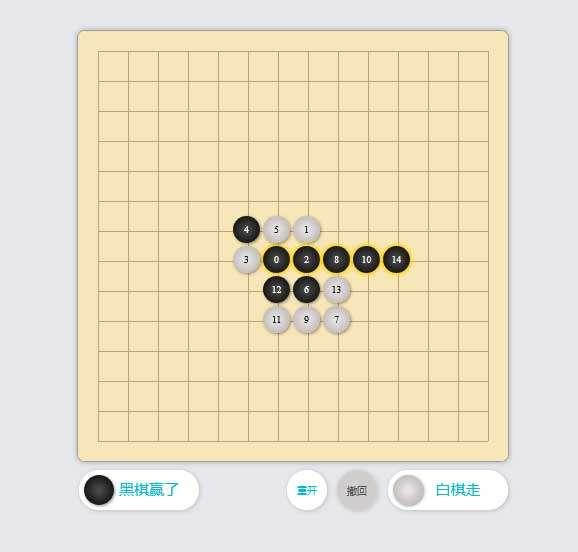 五子棋小游戏H5代码