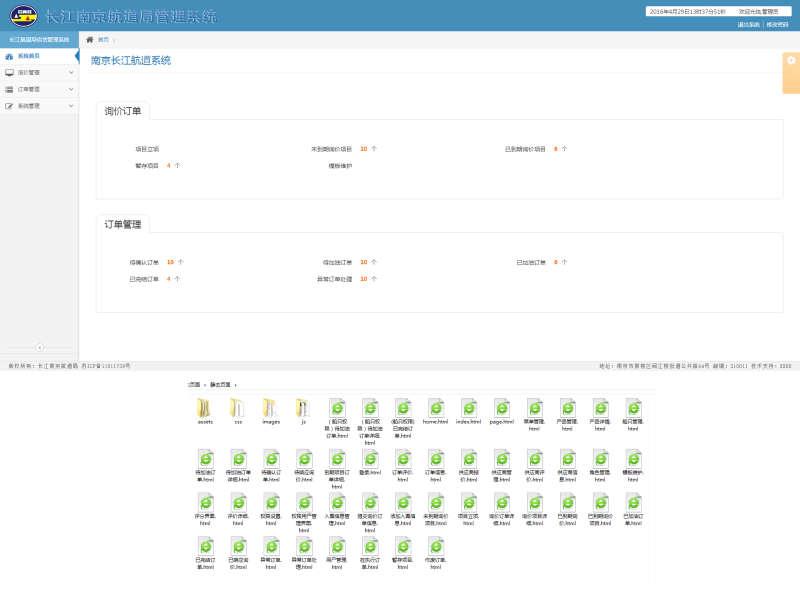 oa办公系统后台管理界面模板源码
