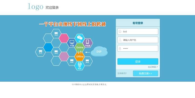 O2O商城登录页面设计模板psd