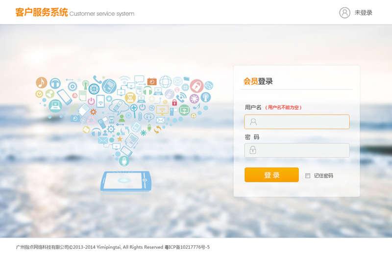 企业服务系统后台登陆页面psd模板