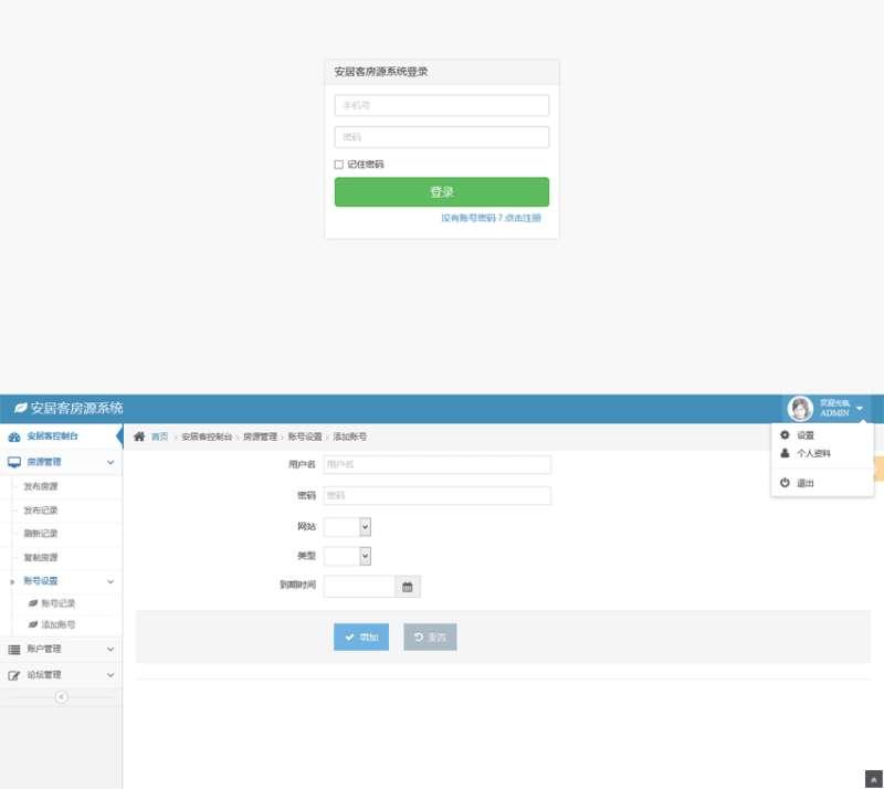 安居客房源系统cms管理模板下载