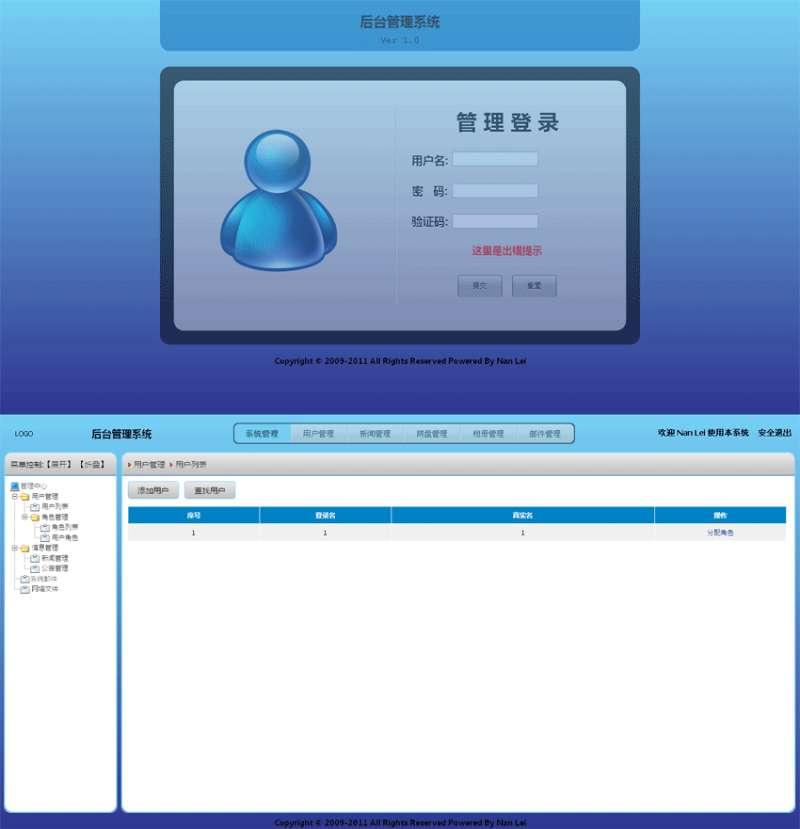 滑屏解锁企业后台管理框架模板