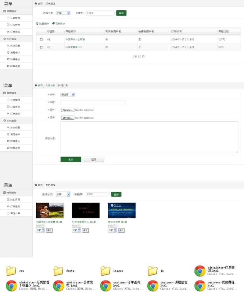 企业网站后台管理模板html源码