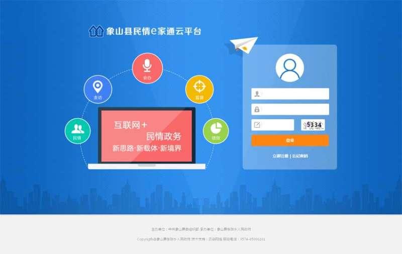 互联网企业登录页模板html下载