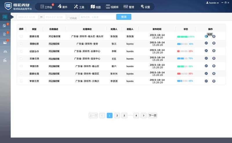 酷炫的实战应用平台cms管理psd模板