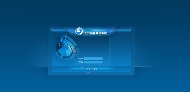 企业邮箱后台登录页面模板