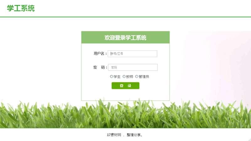 学校管理系统登录页面html模板