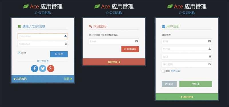 应用管理登录注册页面bootstrap模板