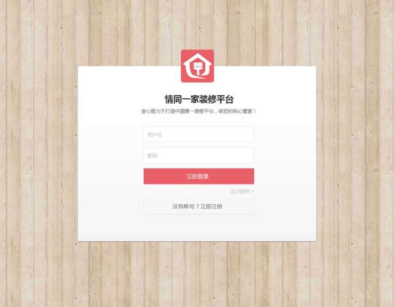装修公司网站登录界面设计psd模板