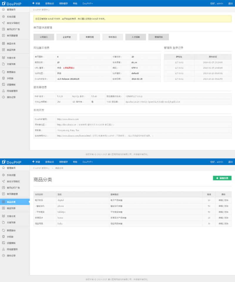 企业网站后台系统管理模板