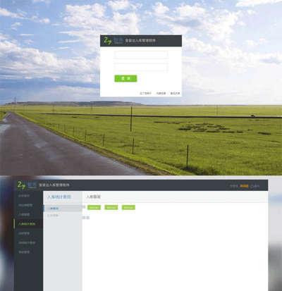 食堂出入库管理html静态模板下载