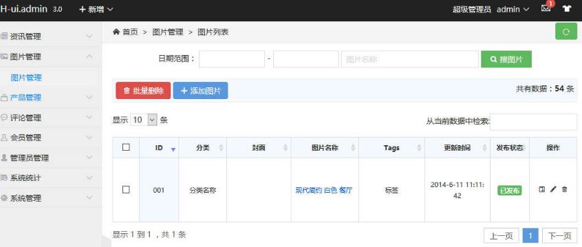 H-ui.admin.page后台管理模版