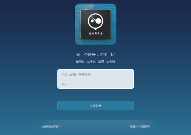 云主机用户管理控制台HTML模板